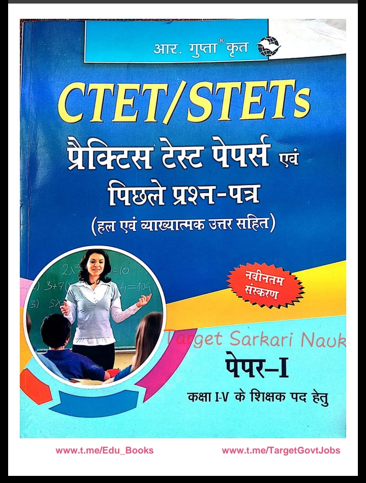 CTET PREVIOUS YEAR PAPER AND SOLUTION – DOWNLOAD FREE PDF - Edu Journal
