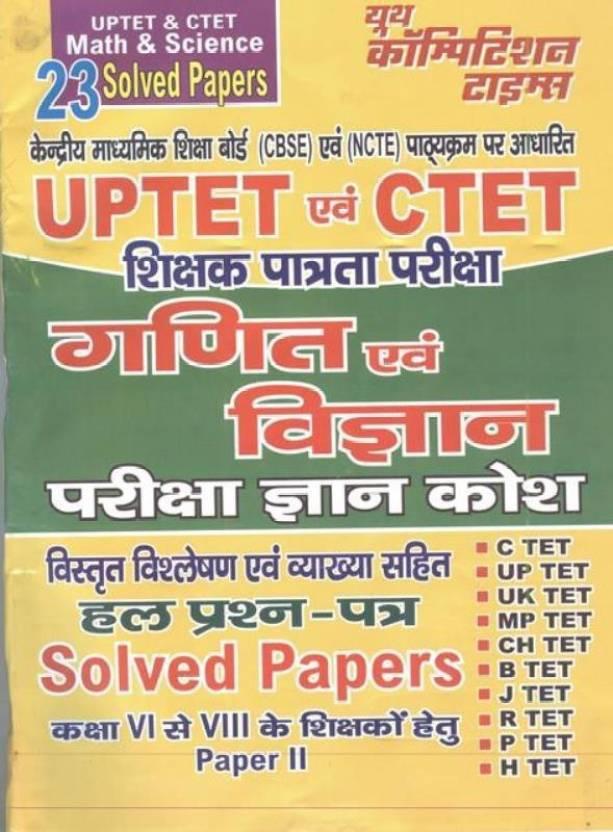 UPTET/CTET SCIENCE AND MATHS-Download Free PDF - Edu Journal