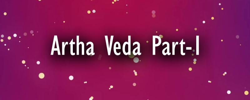 Artha Veda Part-1 / अर्थवेद भाग 1