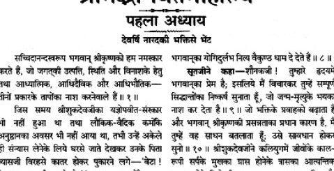 bhagwat-puran
