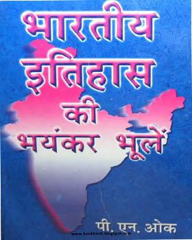 Bharatiya-Itihas-Ki-Bhayankar-Bhul-By-P.N.-Oak