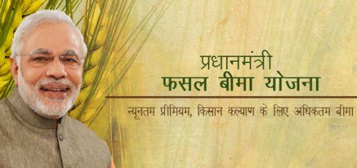 Pradhan Mantri Fasal Beema Yojana