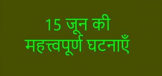 15 जून की महत्त्वपूर्ण घटनाएँ - Important events of 15 June
