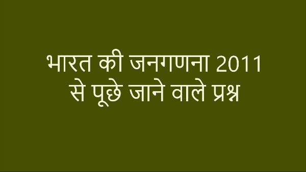 भारत की जनगणना 2011 से पूछे जाने वाले प्रश्न