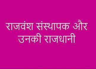 Rajvansh founder and their capital