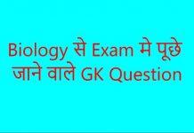 Biology से Exam मे पूछे जाने वाले GK Question